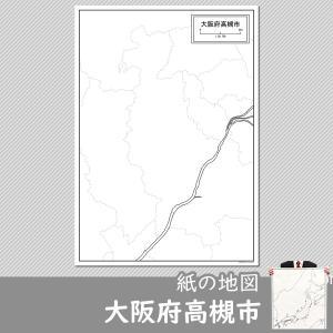 大阪府高槻市の紙の白地図|freemap