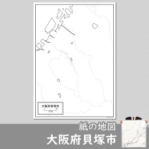 大阪府貝塚市の紙の白地図|freemap
