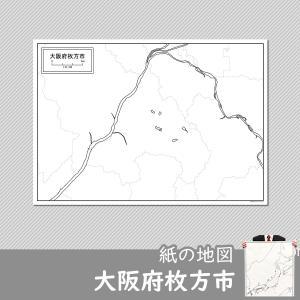 大阪府枚方市の紙の白地図|freemap