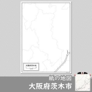 大阪府茨木市の紙の白地図|freemap