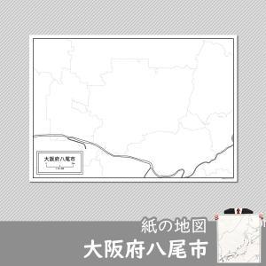大阪府八尾市の紙の白地図|freemap