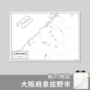 大阪府泉佐野市の紙の白地図|freemap