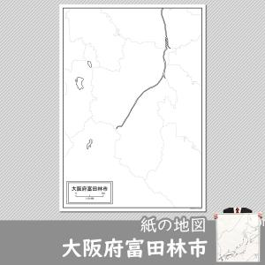 大阪府富田林市の紙の白地図|freemap