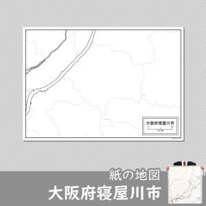 大阪府寝屋川市の紙の白地図|freemap