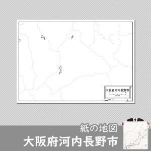 大阪府河内長野市の紙の白地図|freemap