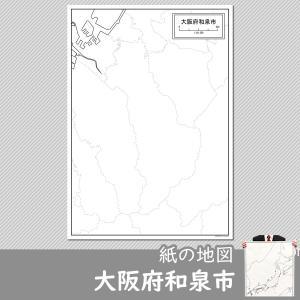 大阪府和泉市の紙の白地図|freemap