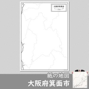 大阪府箕面市の紙の白地図|freemap