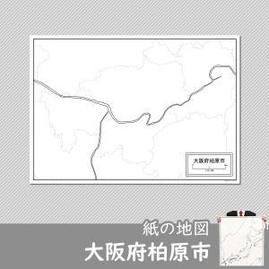大阪府柏原市の紙の白地図|freemap