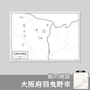 大阪府羽曳野市の紙の白地図|freemap