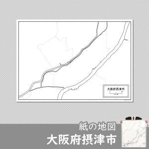 大阪府摂津市の紙の白地図|freemap