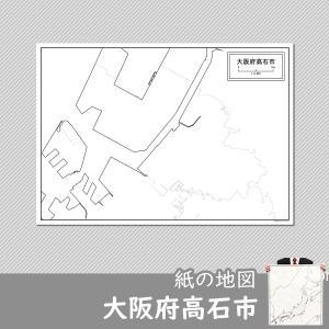 大阪府高石市の紙の白地図|freemap