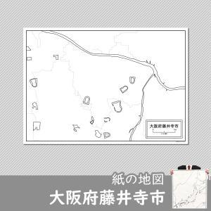 大阪府藤井寺市の紙の白地図|freemap