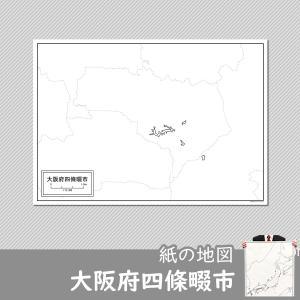 大阪府四條畷市の紙の白地図|freemap