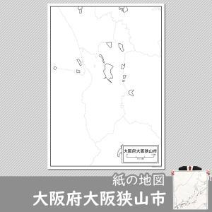 大阪府大阪狭山市の紙の白地図|freemap