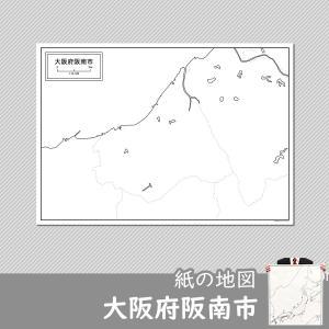 大阪府阪南市の紙の白地図|freemap
