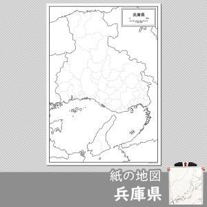 兵庫県の紙の白地図|freemap
