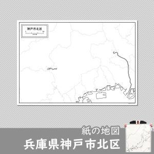 兵庫県神戸市北区の紙の白地図|freemap