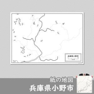 兵庫県小野市の紙の白地図 freemap