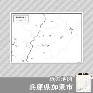 兵庫県加東市の紙の白地図|freemap