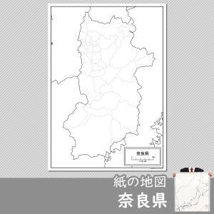 奈良県の紙の白地図|freemap