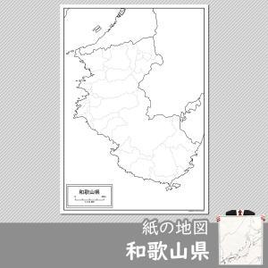 和歌山県の紙の白地図|freemap
