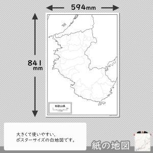 和歌山県の紙の白地図 freemap 02