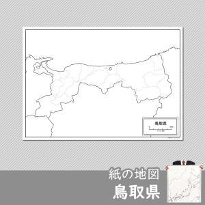鳥取県の紙の白地図|freemap