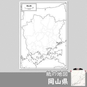 岡山県の紙の白地図|freemap