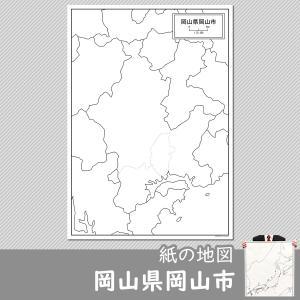 岡山県岡山市の紙の白地図|freemap