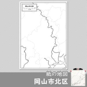 岡山市北区の紙の白地図 A1サイズ2枚セット|freemap