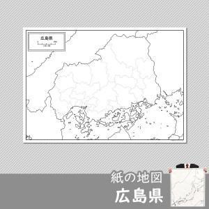 広島県の紙の白地図|freemap