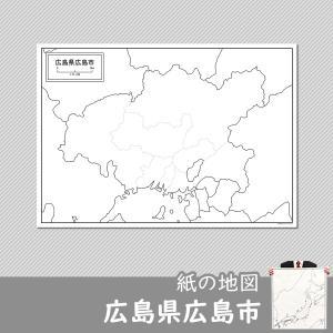 広島県広島市の紙の白地図|freemap