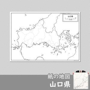 山口県の紙の白地図|freemap