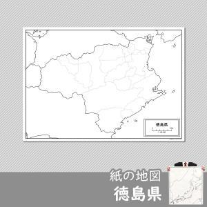 徳島県の紙の白地図|freemap