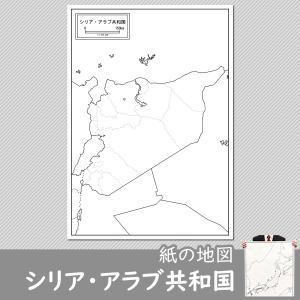 シリア・アラブ共和国の紙の地図|freemap