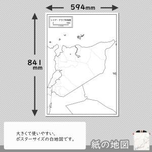 シリア・アラブ共和国の紙の地図|freemap|02
