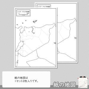 シリア・アラブ共和国の紙の地図|freemap|04