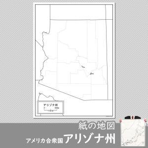 アリゾナ州の紙の地図|freemap