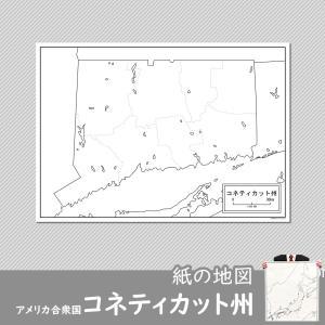 コネティカット州の紙の地図|freemap