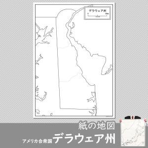 デラウェア州の紙の地図|freemap