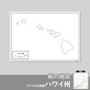 ハワイ州の紙の地図|freemap