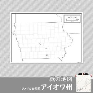アイオワ州の紙の地図|freemap