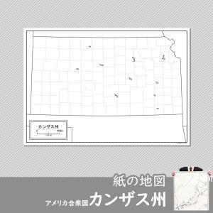 カンザス州の紙の地図|freemap