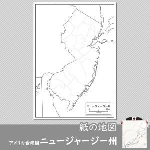ニュージャージー州の紙の地図|freemap