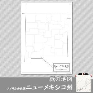 ニューメキシコ州の紙の地図|freemap