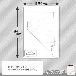 ネバダ州の紙の地図|freemap|02