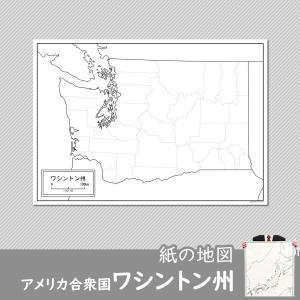 ワシントン州の紙の地図|freemap