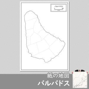 バルバドスの紙の地図|freemap