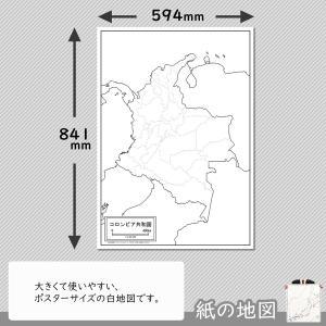 コロンビアの紙の地図|freemap|02