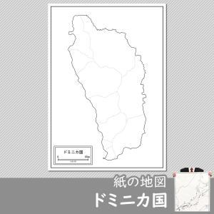 ドミニカ国の紙の地図|freemap
